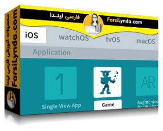 لیندا _ آموزش امکانات جدید iOS 11 برای توسعه دهندگان (با زیرنویس فارسی AI)