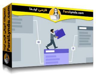 لیندا _ آموزش FileMaker Pro : طراحی دیتابیس رابطه ای (با زیرنویس)