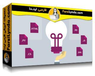 لیندا _ آموزش مبانی برنامه نویسی : طراحی شیءگرا (با زیرنویس)