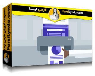 لیندا _ آموزش مبانی بازاریابی آنلاین: تحقیقات بازاریابی دیجیتال (با زیرنویس)