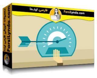 لیندا _ آموزش تجزیه و تحلیل بازاریابی: تنظیم و اندازه گیری KPIs (با زیرنویس)