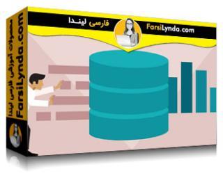 لیندا _ آموزش دیتابیس اوراکل  12c: مبانی SQL  (با زیرنویس فارسی AI)