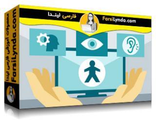 لیندا _ آموزش قابلیت دسترسی برای طراحی وب (با زیرنویس فارسی AI)