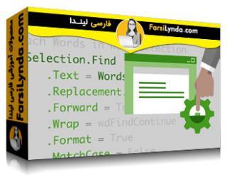 لیندا _ آموزش ورد : خودکار سازی کارها با ماکروها (با زیرنویس)