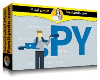 لیندا _ آموزش جامع پایتون 3 (با زیرنویس فارسی AI) - Lynda _ Python Essential Training