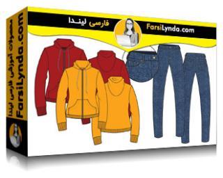 لیندا _ آموزش ایلوستریتور برای طراحی مد : طراحی الگوهای پیشرفته لباس (با زیرنویس)