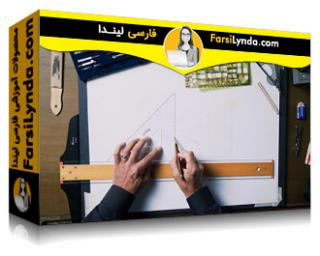 لیندا _ آموزش مبانی طراحی و نقشه کشی در اتوکد (با زیرنویس فارسی AI)