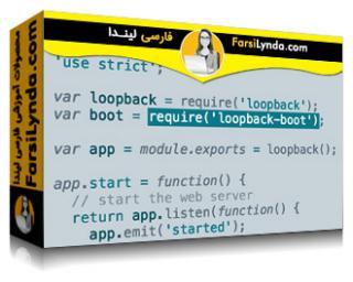 لیندا _ آموزش ساخت APIها در Node.js با فریمورک LoopBack (با زیرنویس)