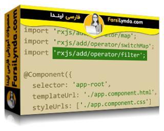 لیندا _ آموزش کتابخانه جاوا اسکریپت RxJS (با زیرنویس)