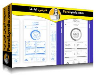 لیندا _ آموزش طراحی یک رابط کاربری متحرک برای برنامه موبایل با Illustrator (با زیرنویس)