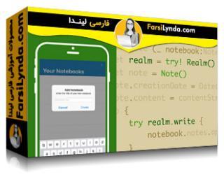 لیندا _ آموزش Realm برای توسعه App در iOS (با زیرنویس فارسی AI)