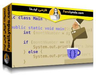 لیندا _ آموزش جامع جاوا 9 : قواعد و ساختار زبان (با زیرنویس)