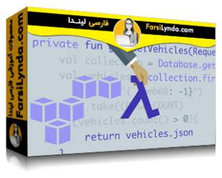 لیندا _ آموزش توسعه توابع AWS Lambda با Kotlin (با زیرنویس)