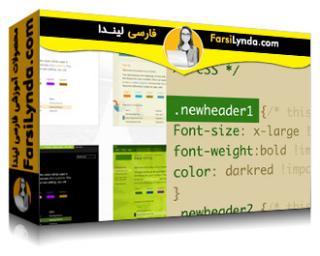 لیندا _ آموزش شیرپوینت: سفارشی سازی با تم و CSS (با زیرنویس)