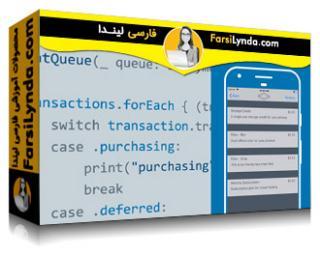 لیندا _ آموزش پیاده سازی فروش درون برنامه ای در iOS 11 با StoreKit (با زیرنویس فارسی AI)