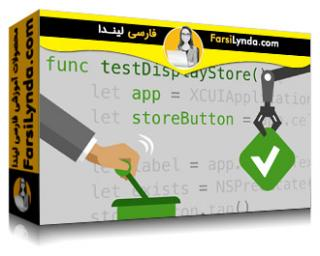 لیندا _ آموزش تست خودکار در Xcode (با زیرنویس)