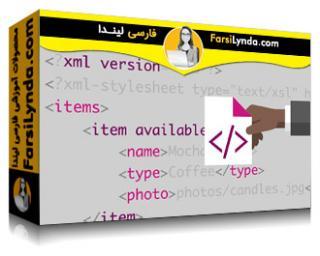 لیندا _ آموزش جامع XML (با زیرنویس)