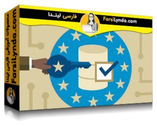 لیندا _ آموزش مقررات حفاظت کلی اطلاعات GDPR (با زیرنویس)