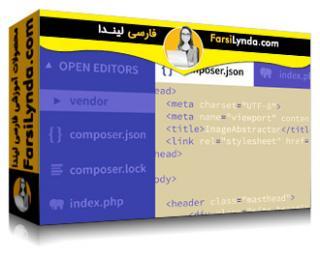 لیندا _ آموزش Composer در پی اچ پی (با زیرنویس فارسی AI)