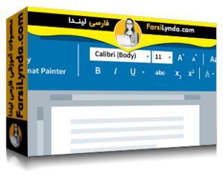 لیندا _ آموزش جامع Office 365: Word (با زیرنویس)