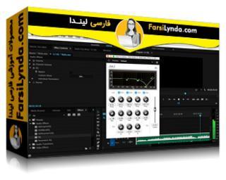 لیندا _ آموزشهای پریمیر پرو: میکس کلیپ های صوتی و تراک ها (با زیرنویس فارسی AI)