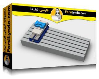 لیندا _ آموزش سالیدورکز: تجمیع CAM با HSMXpress (با زیرنویس)