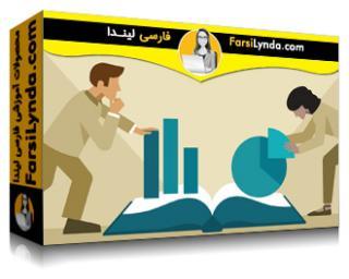 لیندا _ آموزش تجزیه و تحلیل اطلاعات (نسخه گسترش یافته) (با زیرنویس)