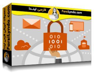 لیندا _ آموزش امنیت اطلاعات: سیاست های کلیدی و منابع (با زیرنویس)