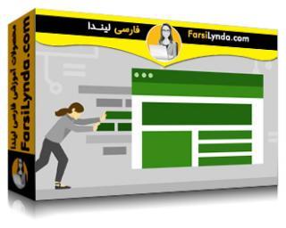 لیندا _ آموزش جاوا EE : آموزش Servlets و (JavaServer Pages (JSP  (با زیرنویس فارسی AI)
