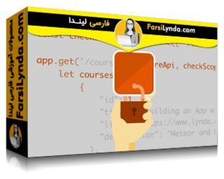 لیندا _ آموزش React : حفاظت از برنامه ها (با زیرنویس)