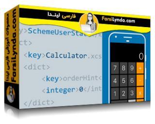 لیندا _ آموزش برنامه نویسی برای غیربرنامه نویسان : iOS 11  و سوئیفت (با زیرنویس)