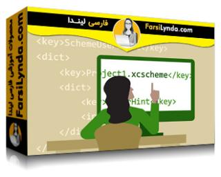 لیندا _ آموزش جامع Xcode 9 (با زیرنویس)