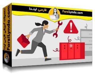 لیندا _ آموزش کسب گواهی SSCP بخش 4 : واکنش به حادثه و بازیابی (با زیرنویس)