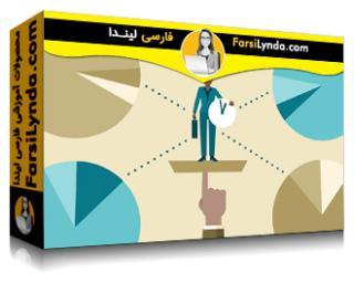 لیندا _ آموزش رهبری به طور موثر (با زیرنویس)
