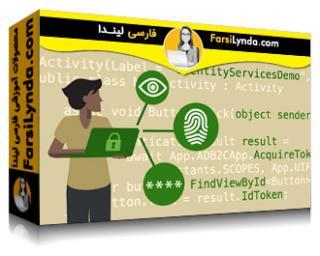 لیندا _ آموزش توسعه Xamarin: تایید هویت و شناسایی (با زیرنویس)