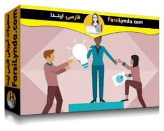 لیندا _ آموزش مبانی رهبری (با زیرنویس)