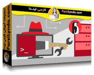 لیندا _ آموزش گواهینامه RHCE : تنظیم کرنل و ورود به سیستم از راه دور (با زیرنویس فارسی AI)