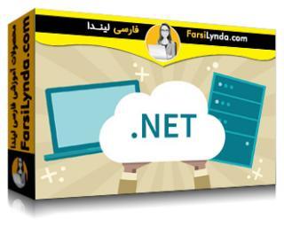 لیندا _ آموزش ویژگیهای جدید ASP.NET Core (با زیرنویس)
