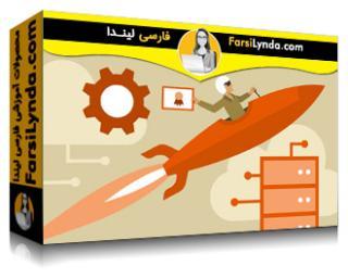 لیندا _ آموزش گواهینامه (CompTIA Cloud+ (CV0-002 بخش 1 : پیکربندی و استقرار (با زیرنویس فارسی AI)