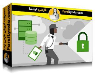 لیندا _ آموزش گواهینامه (CompTIA Cloud+ (CV0-002 بخش 2 : امنیت (با زیرنویس فارسی AI)