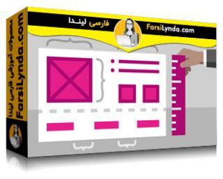 لیندا _ آموزش توسعه یک سیستم طراحی با UXPin (با زیرنویس)