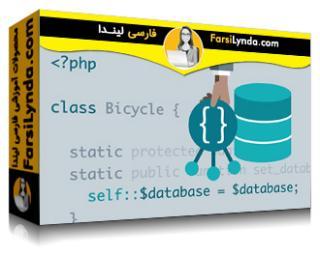 لیندا _ آموزش پی اچ پی : برنامه نویسی شی گرا با پایگاه داده ها (با زیرنویس)