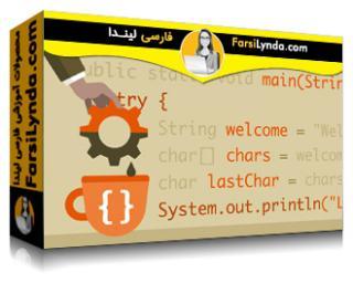 لیندا _ آموزش جامع جاوا 9 : شیء ها و API ها (با زیرنویس)