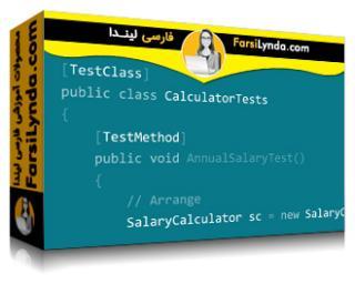 لیندا _ آموزش سی شارپ : توسعه مبتنی بر تست (با زیرنویس)