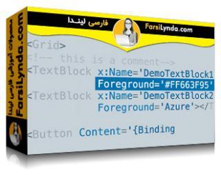 لیندا _ آموزش مایکروسافت XAML بخش 1 : مفاهیم پایه (با زیرنویس فارسی AI)