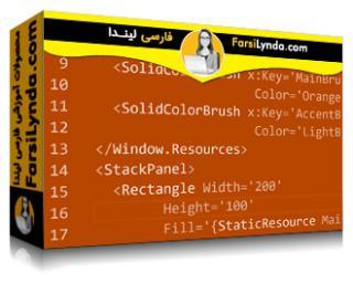 لیندا _ آموزش مایکروسافت XAML بخش 2 : محتوا و خواص (با زیرنویس فارسی AI)