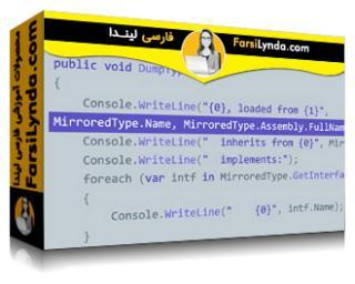لیندا _ آموزش CLR Reflection برای توسعه دهندگان (با زیرنویس)