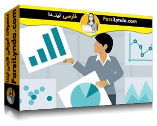 لیندا _ آموزش استفاده از نمودار درست و متناسب برای دادههای شما (با زیرنویس)