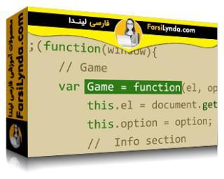 لیندا _ آموزش جاوا اسکریپت وانیلا : اتصال و انتشار (با زیرنویس)