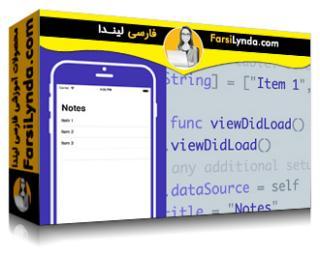 لیندا _ آموزش ساخت یک برنامه دفتر یادداشت برای iOS 11 با سوئیفت (با زیرنویس فارسی AI)